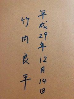 竹内先生サイン
